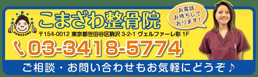 こまざわ整骨院,お問い合わせ,電話,世田谷区,駒沢