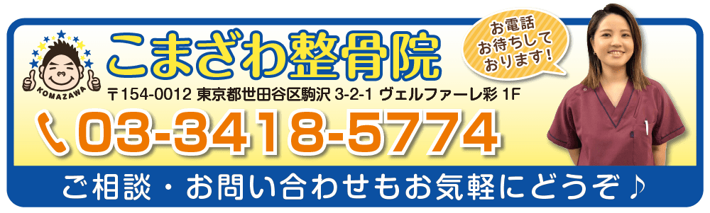 こまざわ整骨院,お問い合わせ,問合せ,電話,世田谷区,駒沢,駒沢大学駅