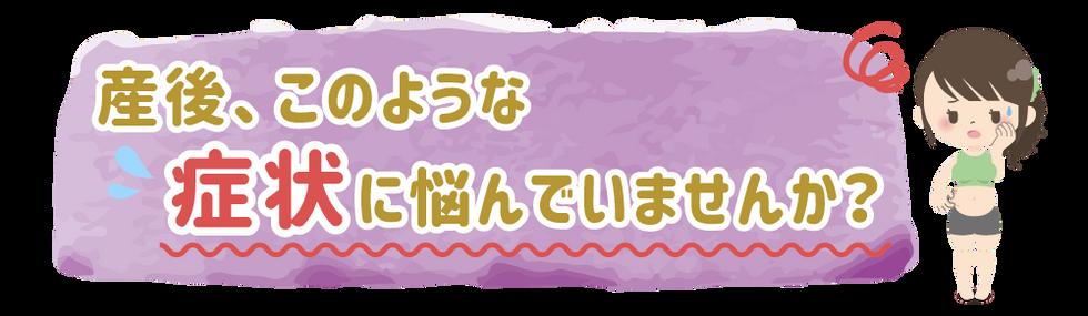 こまざわ整骨院_産後のお悩み1-8.png