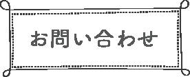 岐阜県高山市 つづくへのお問い合わせ