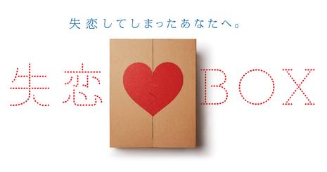 失恋BOX