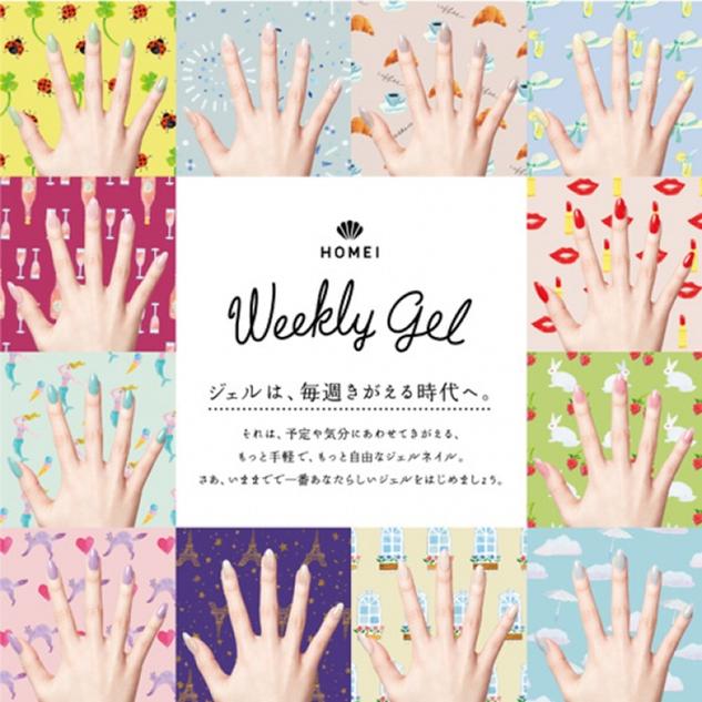 HOMEI Weekly Gel