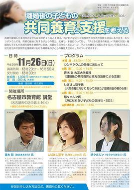 名古屋市「離婚後の子どもの共同養育と支援考える」シンポジウム