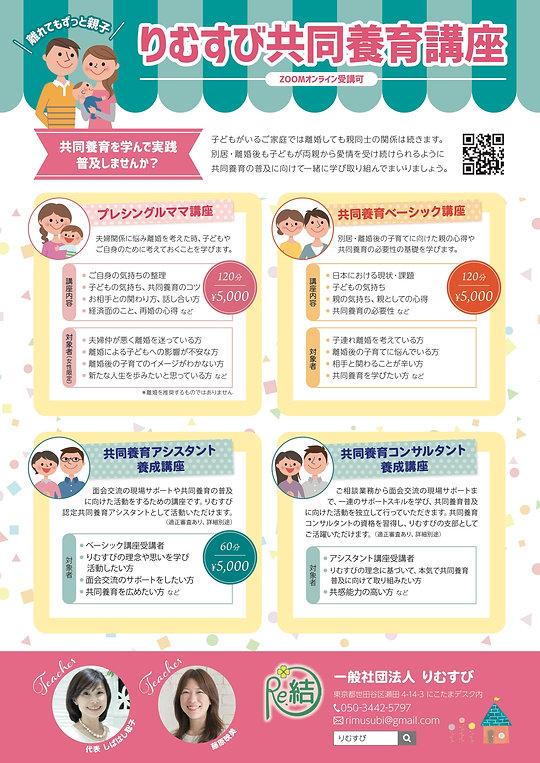 りむすび共同養育講座fix.jpg