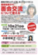 狛江市「離婚後親子の面会交流について考える」シンポジウム