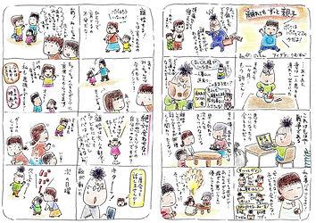 まんが「離れてもずっと親子」.jpg