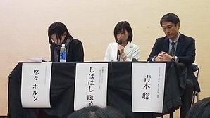 名古屋市「離婚後の子どもの共同養育と支援考える」シンポジウム1