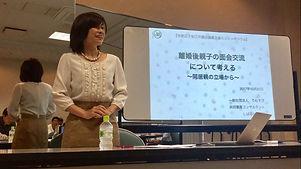 狛江市「離婚後親子の面会交流について考える」シンポジウム1