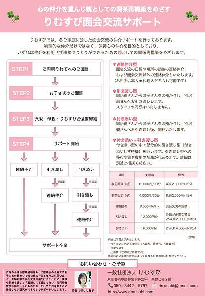 フライヤー面会交流サポート.jpg