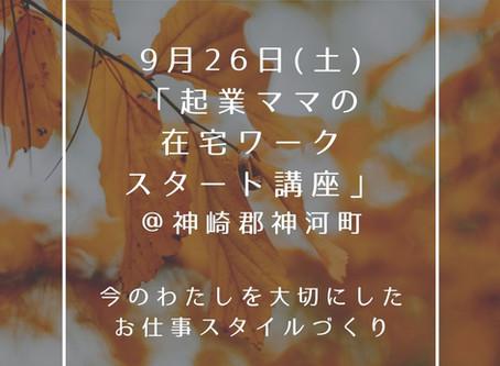 【終了】起業ママの在宅ワークスタート講座@神崎郡神河町