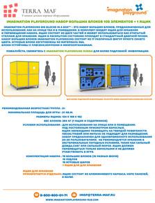 big blocks in a box Specifications.jpg