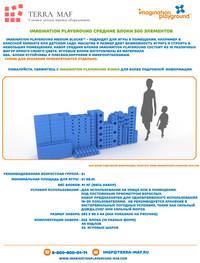 Спецификация Средние блоки.jpg