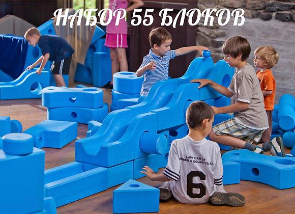 Набор больших блоков 55 элементов
