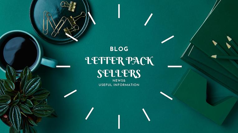 blogレターパック.png