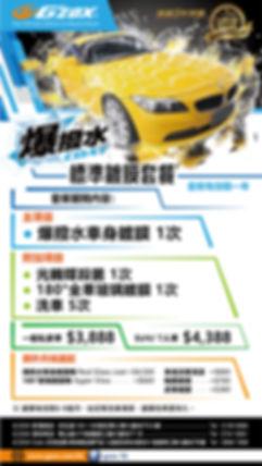 新Promotion_標準鍍膜套餐_手機版.jpg