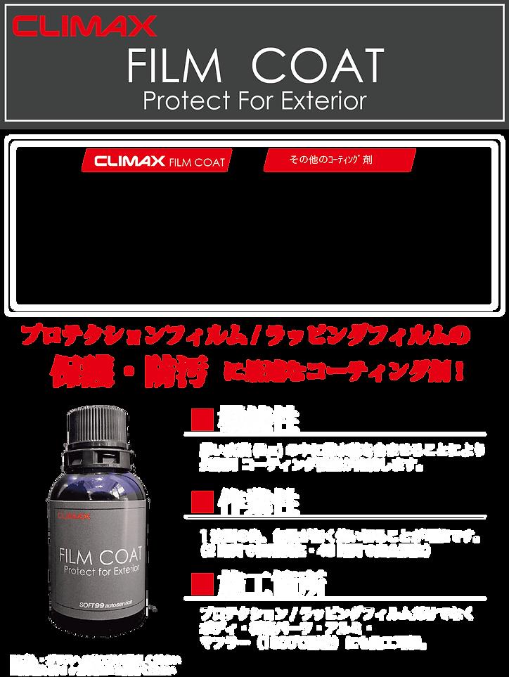 FILM-COAT_A4チラシpng-compressor.png