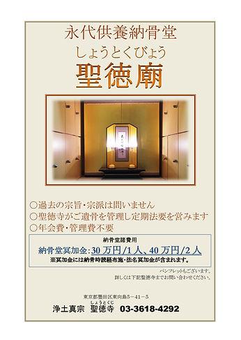 本院永代供養納骨堂_page-0001.jpg