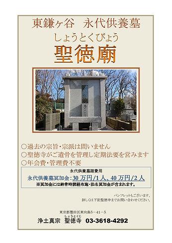 支院永代供養墓_page-0001.jpg
