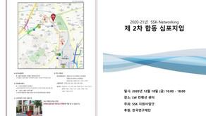 2020-21년 SSK-Networking 제2차 합동 심포지엄(201218)