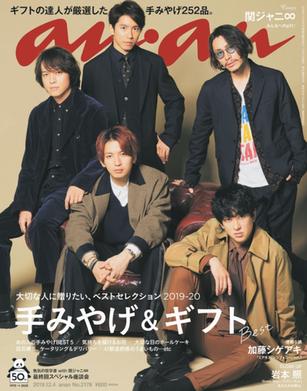 an・an 2019 December issue