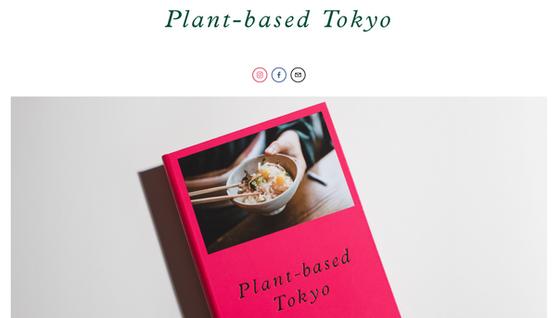 Plant-based Tokyo 東京ベジ帖  発行 : 2019年