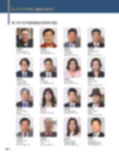 민주평통 자문위원 안내책자 내지_111319-자문위원사진첩-5.jpg