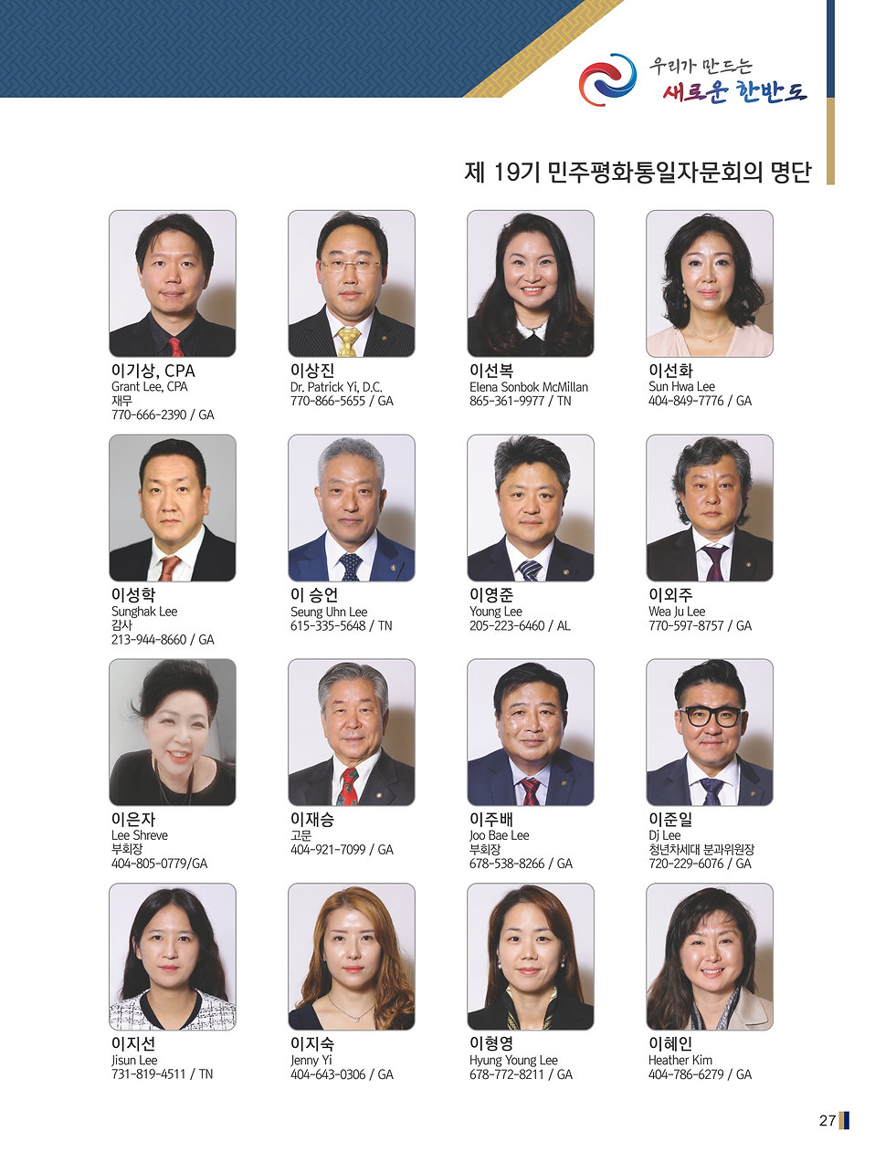 민주평통 자문위원 안내책자 내지_111319-자문위원사진첩-4.jpg