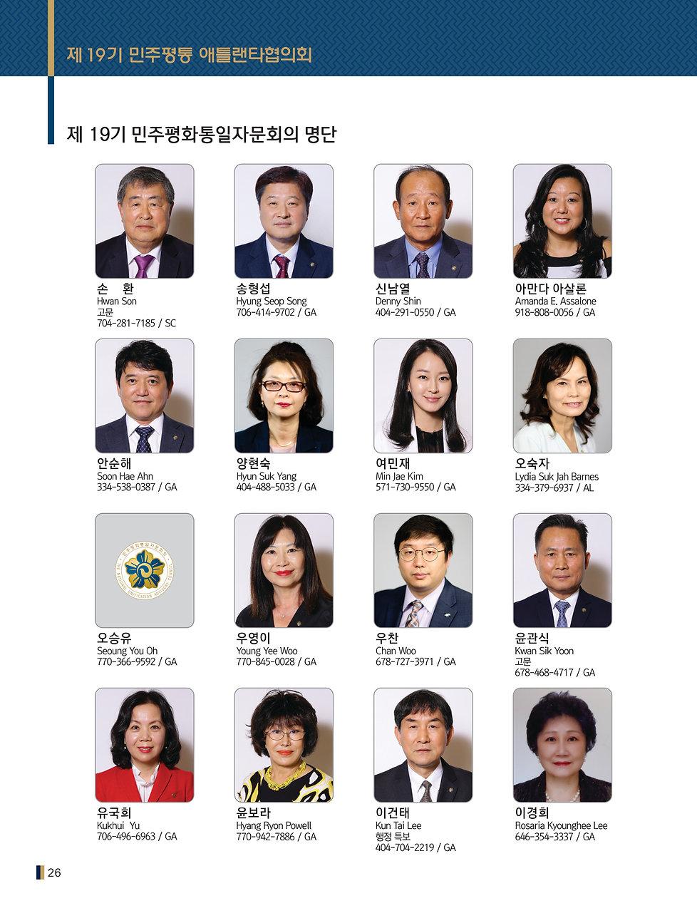 민주평통 자문위원 안내책자 내지_111319-자문위원사진첩-3.jpg