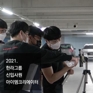 2021_HP포트폴리오_한라그룹아이엠크리