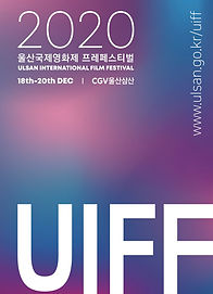 울산국제영화제 프로그램북 (최종보