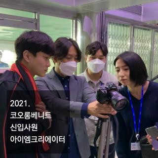 2021_HP포트폴리오_코오롱베니트_아이엠