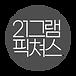 21그램 픽쳐스_CI-03.png