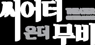 씨어터온더무비 로고.png