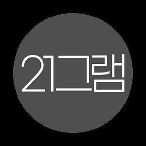 21그램CI-03.png