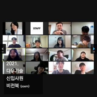 2021_HP포트폴리오_다우기술비전북(210