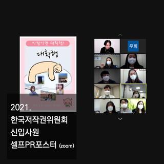 2021_HP포트폴리오_한국저작권위원회