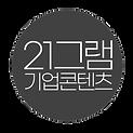 21그램_기업콘텐츠 logo.png