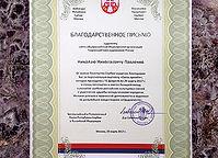 Pavlenko-Gramota.jpg