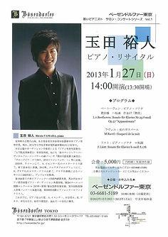20130127tamada.jpg