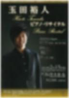 20130215tamada_1.jpg