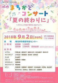 花の詩コンサート.jpeg