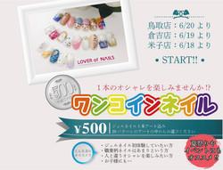 500yen_top_02.jpg