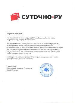 Благодарственное письмо Суточно.ру.jpg