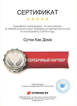 Сертификат Суточно.ру.jpg