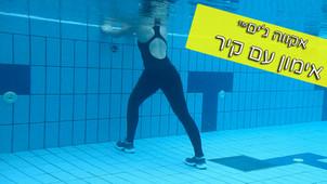 תרגילים בהתעמלות במים עם קיר