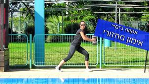 אימון מחזורי בברכה - תרגילי כושר במים