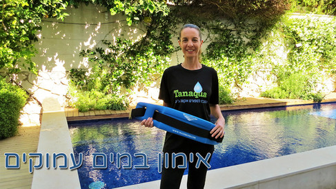 אימון כושר בבריכה במים עמוקים