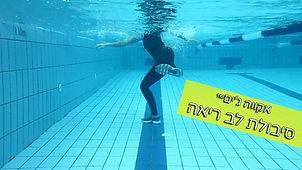 תרגילים בהתעמלות במים לשיפור סיבולת לב ריאהה