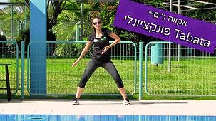 אימון טאבאטה בבריכה