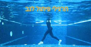 3 תרגילים במים לחיזוק הגב